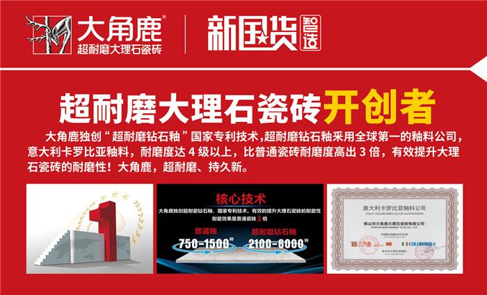 人民日报携大角鹿瓷砖等新国货品牌闪亮登场重庆地标