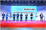 2020珠海国际设计周首场推介会在北京举办