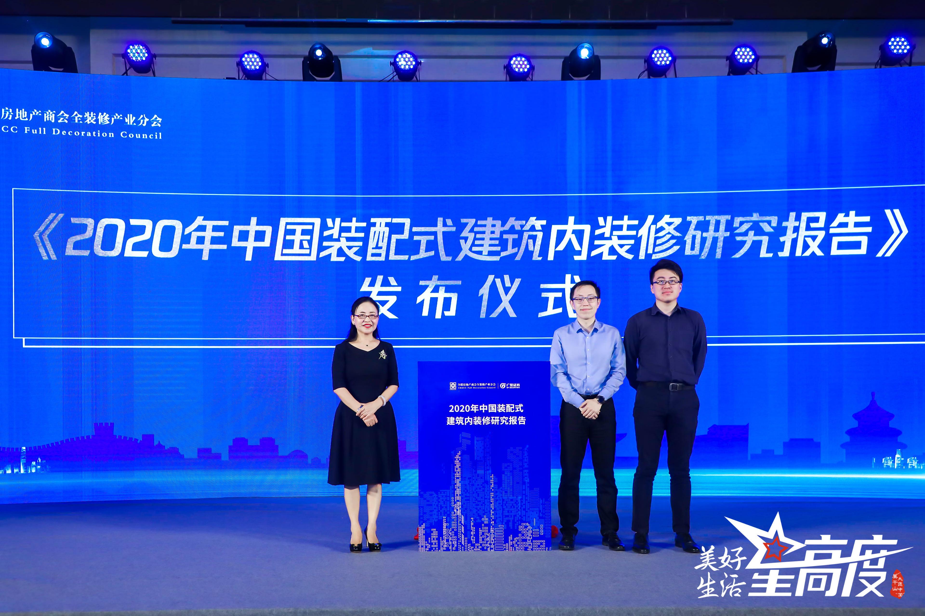 《2020年中国装配式建筑内装修研究报告》正式发布战