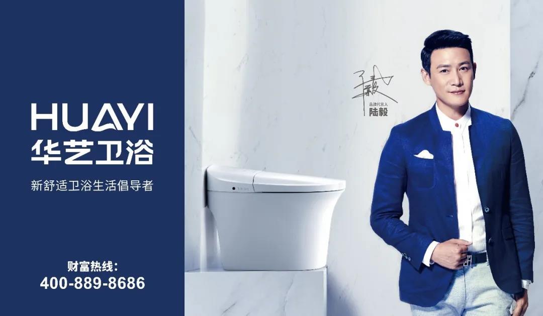 华艺新闻|持续加码!华艺卫浴再次刷屏全国核心高铁枢纽站