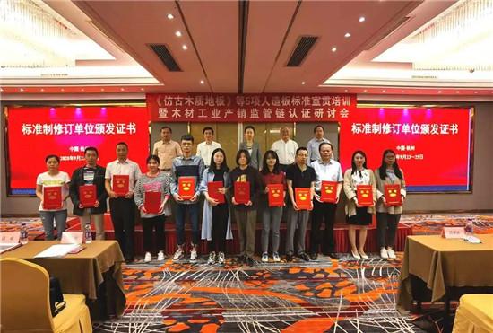 国际标准 2020南浔零突破 | 世友地板参加国际标准,助力中国标准走向世界