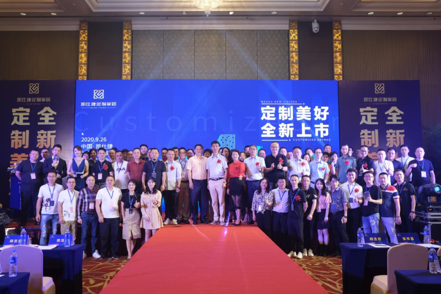 中国·福建·汇森宝·凯仕捷品牌21周年庆典暨实木复合奢华系列新品发布会在福州香格里拉酒店成功举办