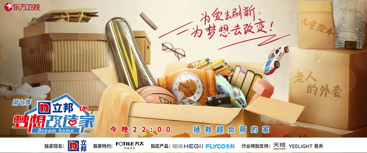 """《梦想改造家》第七季温暖上线,86平米的老公房化身""""变形金刚"""""""
