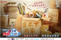 """《梦想↑改造家》第七季温〓暖上线,86平米的老公�房化身""""变形金刚"""""""
