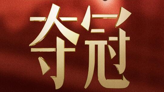 热烈恭祝!博仕门窗荣获消费者期待开业品牌第一名!