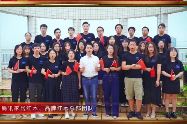 腾讯家居红木、品牌红木为祖国71华诞送祝福 致敬奋斗红木人