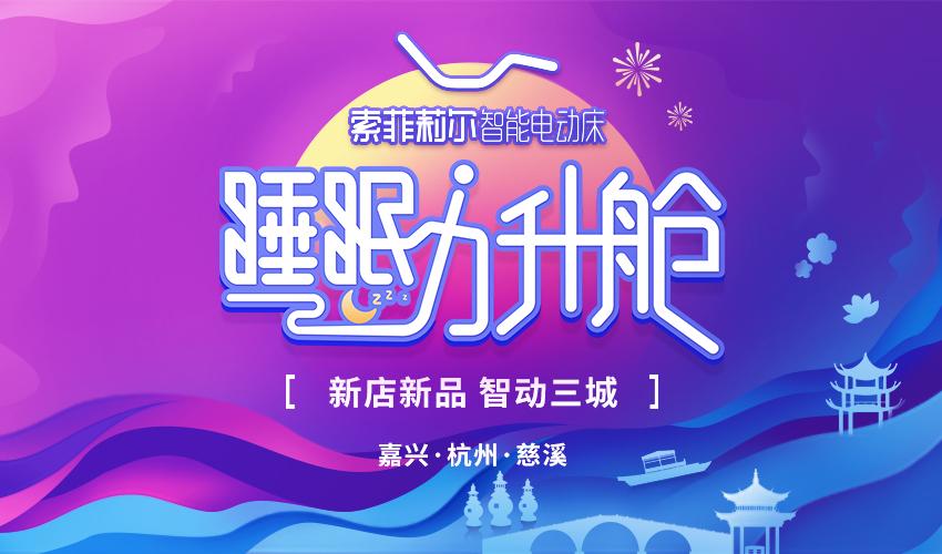 好礼限时领,索菲莉尔慈溪、杭州、嘉兴三城大店国庆开业!