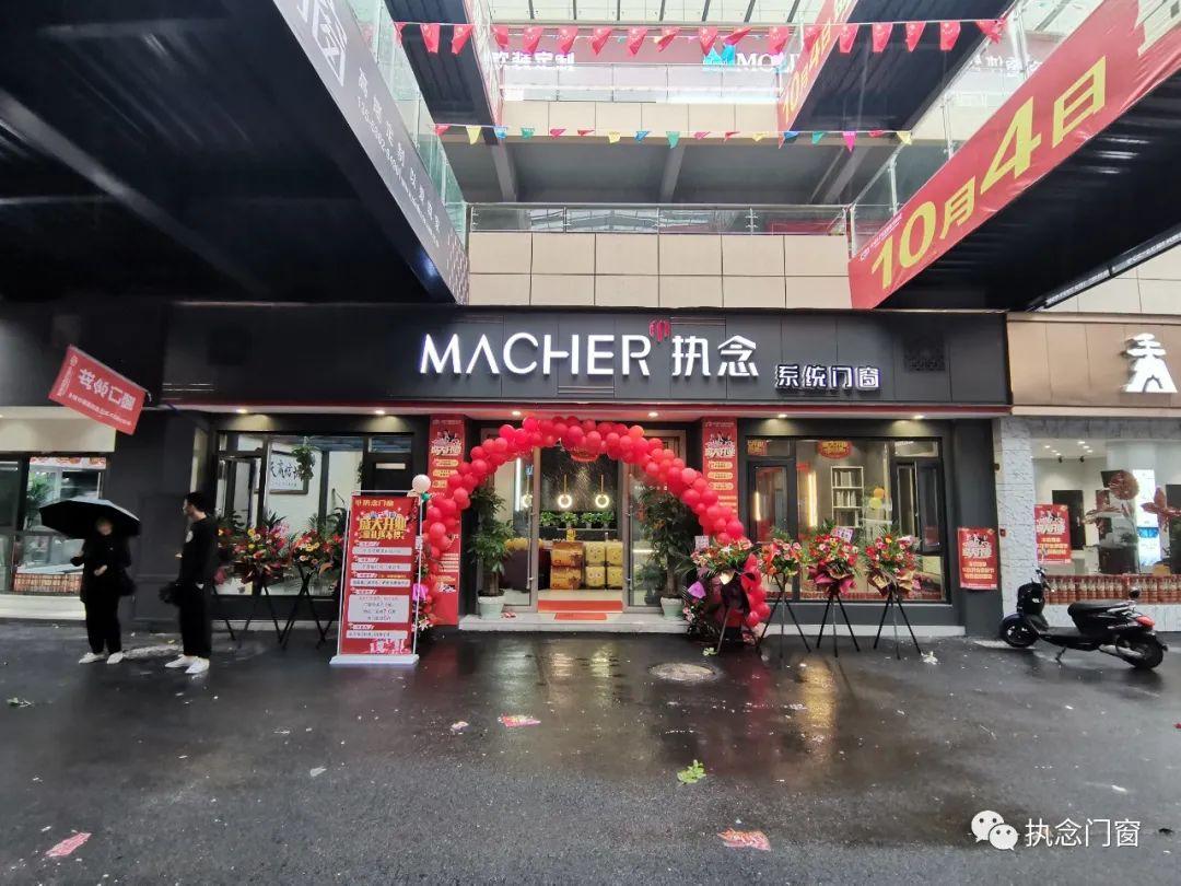 喜讯 | 执念系统门窗合江专卖店@ 盛大开业