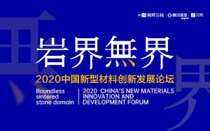 岩界无界 | 2020中国新型材料创新发展论坛10月15日启幕