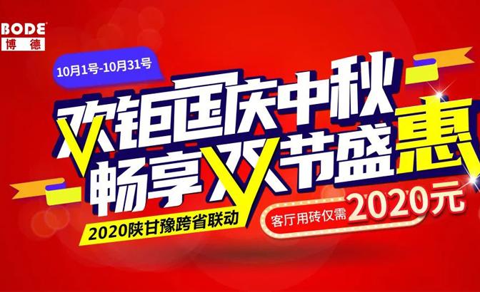 双节盛惠    2020陕甘豫三省联动大促∑ 来袭!