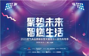 重磅预告 | 10.15相约杭州 第三届中国集成灶行业品牌峰会即将启幕