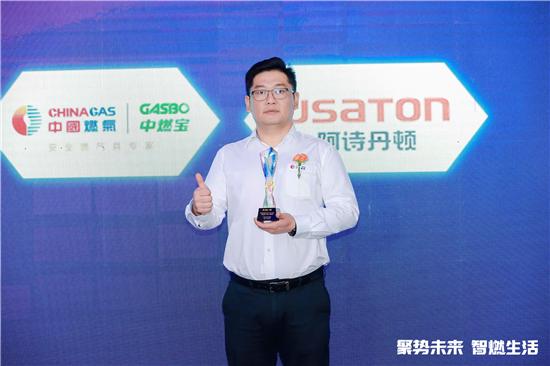 中国燃气中燃宝赵强:以科技创新为核心 升级国人厨卫生活品质