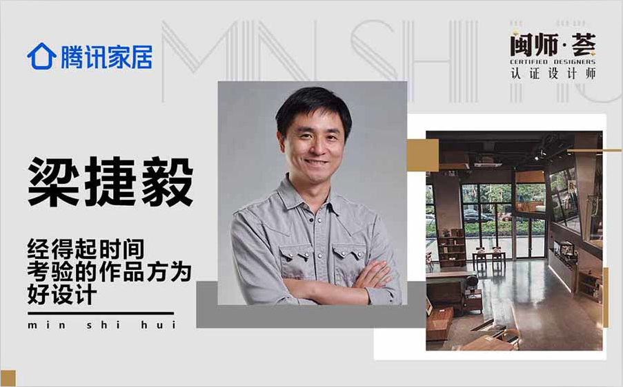 闽师荟 | 梁捷毅:经得起时间考验的作品方为好设计