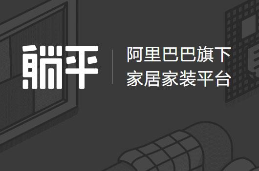 """阿里巴巴旗下""""躺平智造""""将在2021年内开展两万家合作门店"""