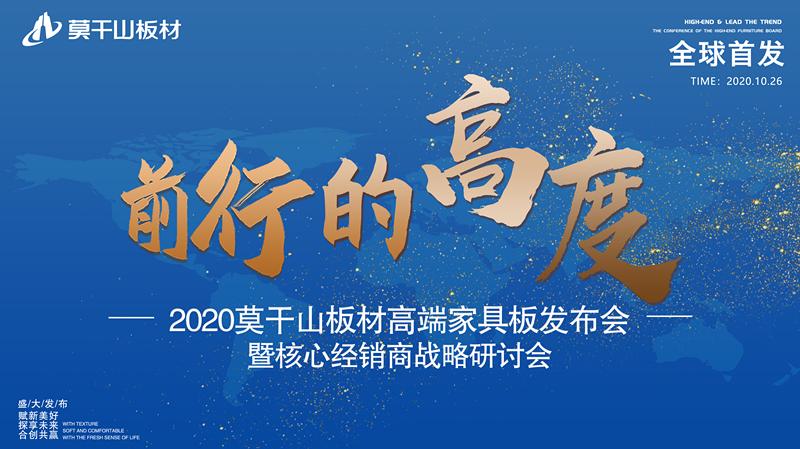 淬炼·突破|2020莫干山板材高端家具板发布会暨核心经销商战略研讨会