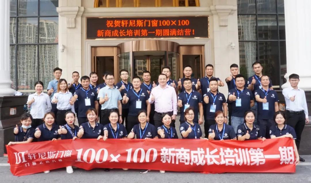 才智兼备,践行终端 轩尼斯门窗《100X100》新商成长培训第一期二阶段完满成功!