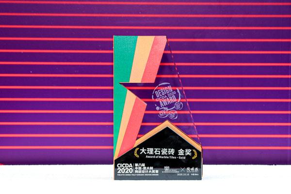实至名归!大角鹿蝉联中国意大利陶瓷设计大赛金奖