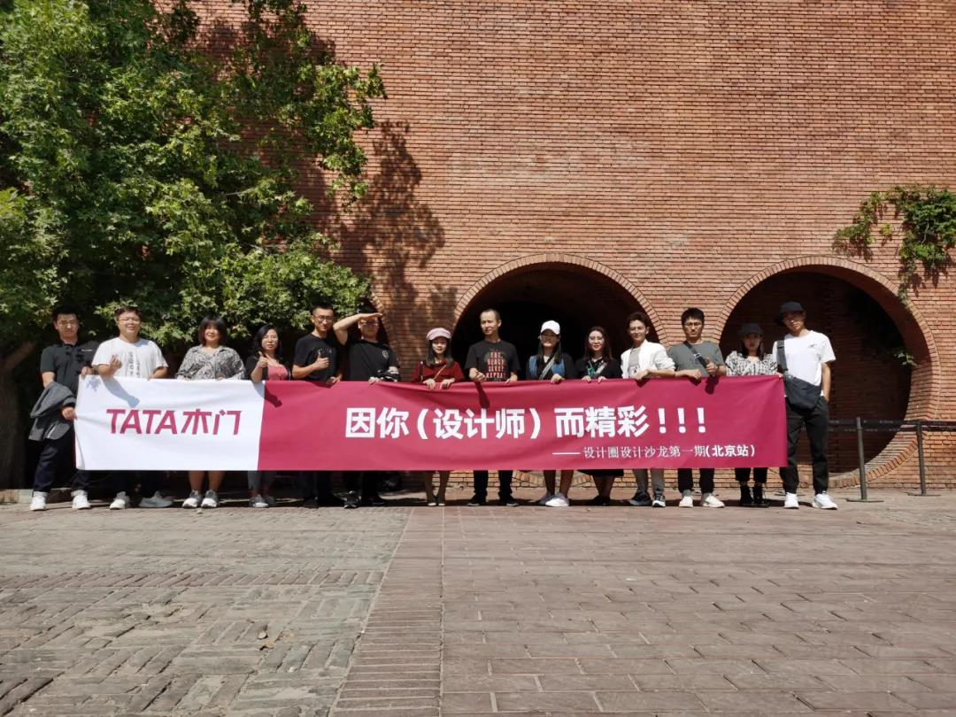 TATA木门第一届设计师沙龙艺术之旅