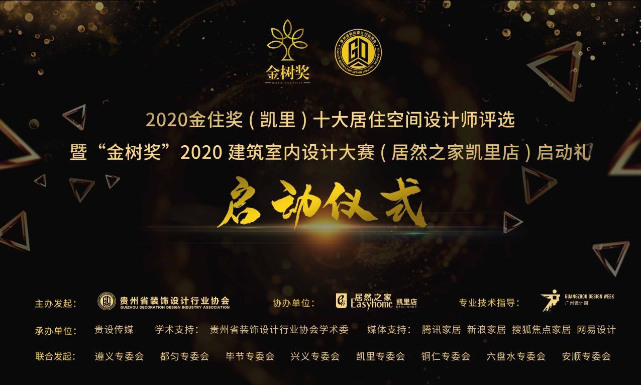 """广州设计周2020""""金住奖""""(凯里)十大居住空间设计师评选暨""""金树奖""""2020 建筑室内设计大赛居然之家凯里店启动礼"""