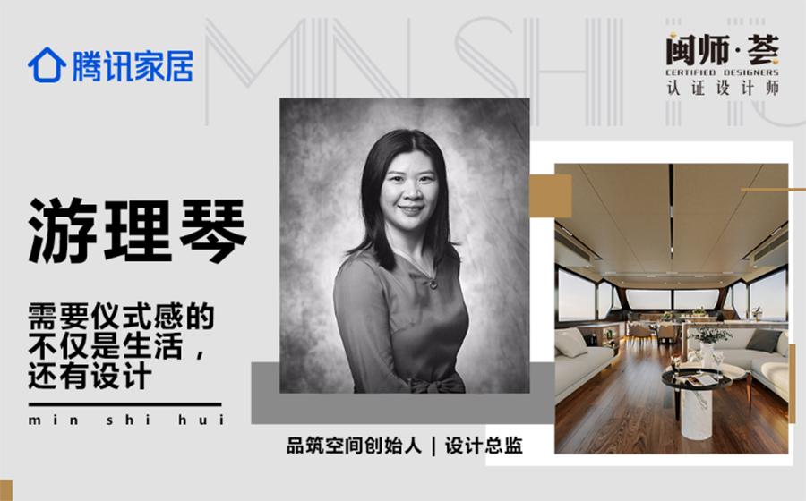 闽师荟 | 品筑设计游理琴