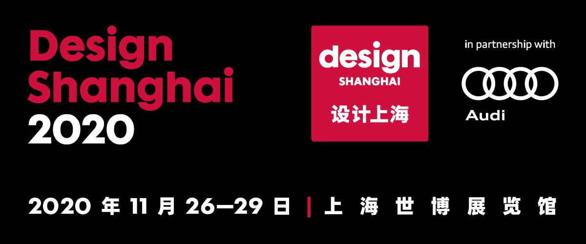 """""""设计上海""""2020汇集国内外著名品牌 呈献全球精选设计"""