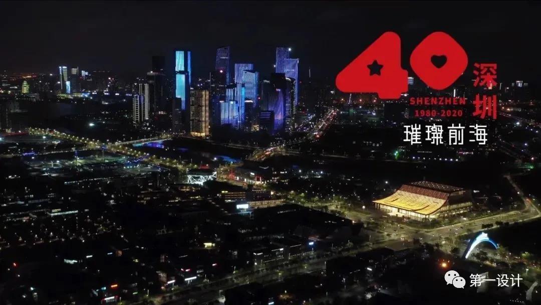 凯铭助力   深圳经济特区40周年庆祝大会胜利召开