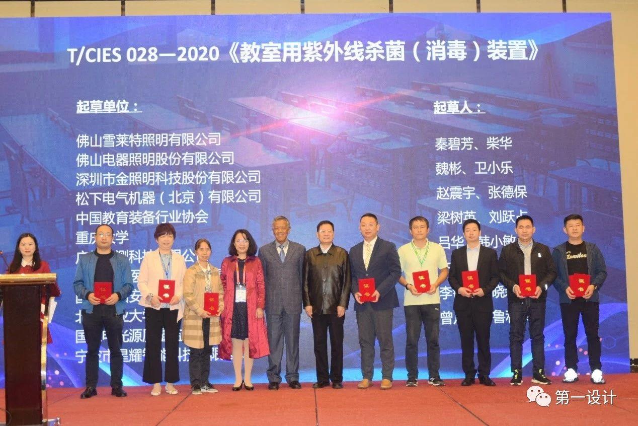369聚焦   紫外线杀菌助力学校防疫沙龙在重庆隆重召开