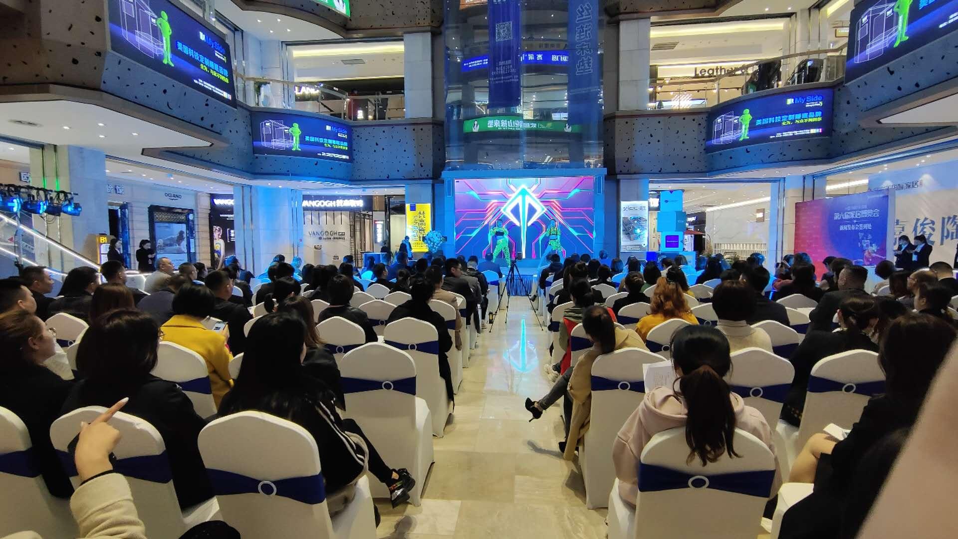中国(绵阳)科技城第6届家居博览会在宜家美国际家居举行新闻发布会