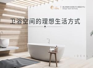 卫浴空间的理想生活方式
