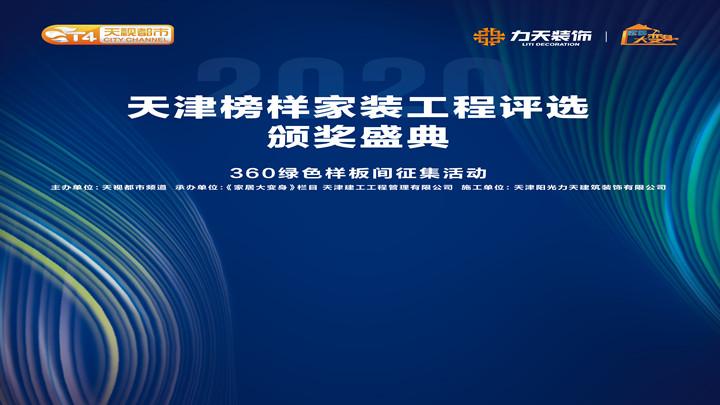 2020力天裝飾天津榜樣家裝工程評選頒獎盛典
