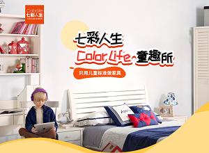 七彩人生Color Life童趣所