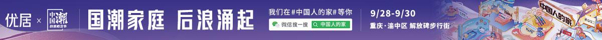 """九大品牌强势助力,""""中国人的家""""快闪展燃爆重庆!"""