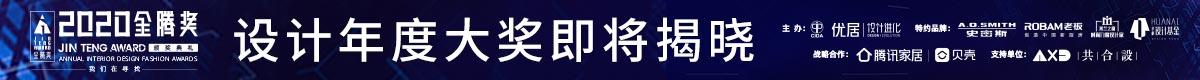 2020金腾奖颁奖盛典璀璨京城, 年度盛事即将拉开大幕!