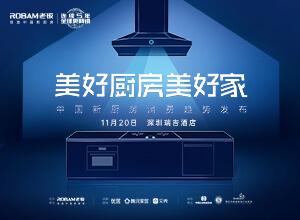 """369首个""""厨房下载趋势""""将发布,大数据勾勒中国厨房新未来"""