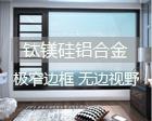 钛镁硅铝合金门窗