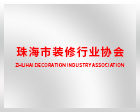 珠海装修行业协会