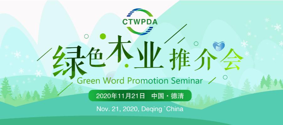 騰訊直播|2020中國綠色木業推介會