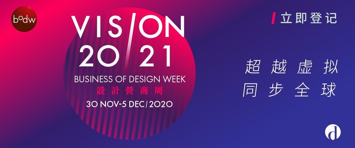 """設計營商周 2020 今日開幕丨帶領世界各地參加者 """" 超越虛擬 同步全球 """""""