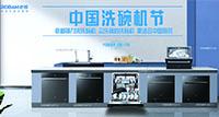 中國洗洗碗機節 ! 老板強力洗碗機,更適合中國廚房!