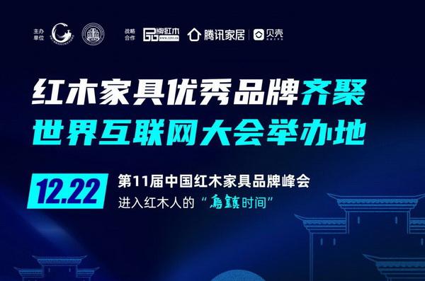 世界互联网大会举办地寻发展 第11届下载品牌峰会12月乌镇举行