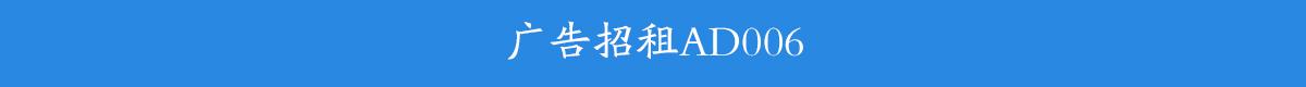 珠海通栏广告4 1200*80