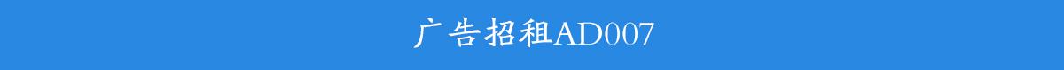 珠海通栏广告5 1200*80