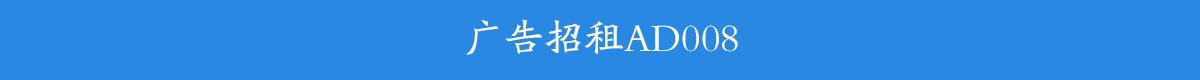 珠海通栏广告6 1200*80