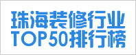 珠海369369TOP50排行榜