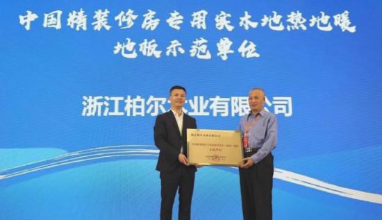 """柏尔地板:做""""中国精369房专用实木(地暖)地板""""百年发展的匠心品牌"""