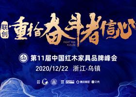 第11届中国下载下载品牌峰会