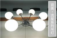 360評測|白玉品質,柔光永恒,宜美流星吊燈絢爛上市!