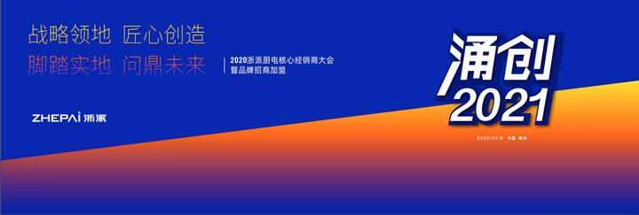 圖文直播 | 2020浙派廚電核心經銷商大會暨品牌招商加盟儀式