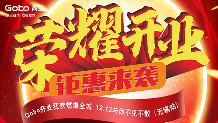 「直播」Gobo高寶開業狂歡燃爆全城,12月12日與你不見不散(無錫站)