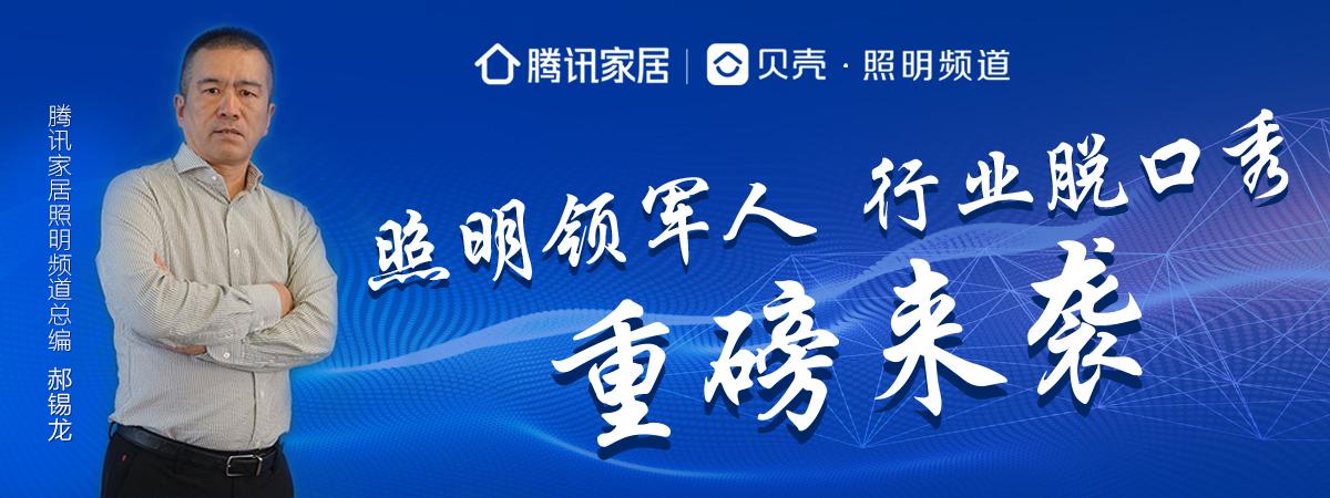 照明領軍人之劉仕坤-企業做好產品是基礎,好產品才能在不斷變化的市場局勢中求發展